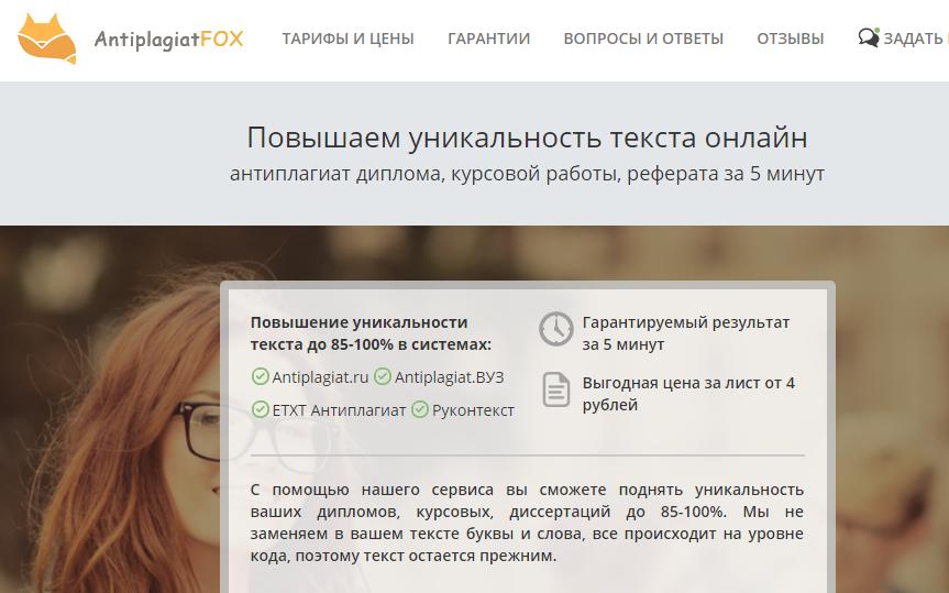 Официальный сайт Антиплагиат Фокс