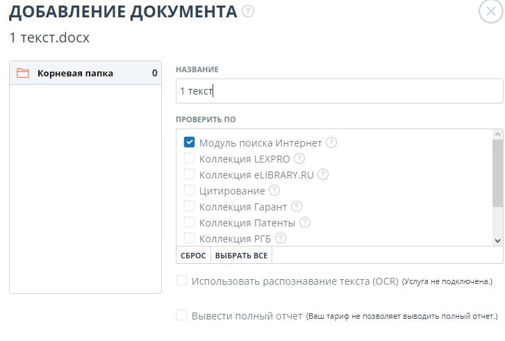 Загрузить документ на сайт