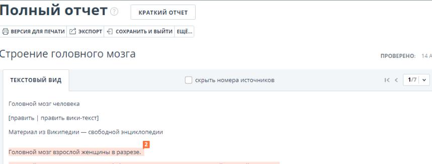 Отчет по уникальности на сайте Антиплагиат ру