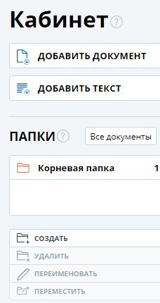 Кабинет пользователя сервиса Антиплагиат.ру