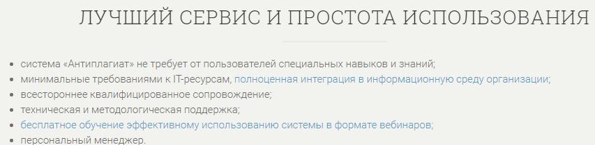 Достоинства сервиса Антиплагиат ру