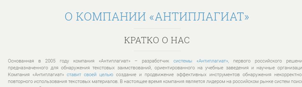 О компании Антиплагиат ру