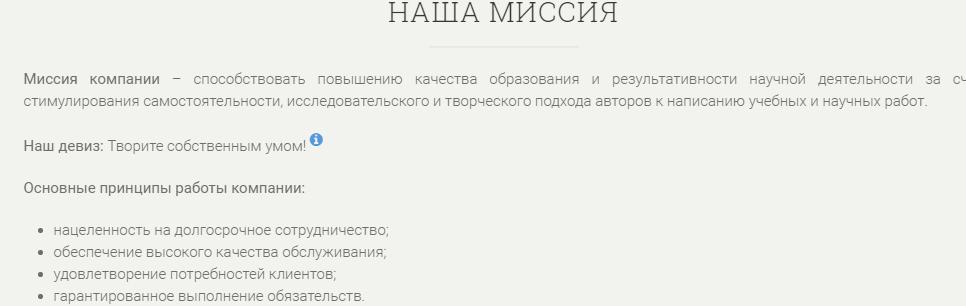 Миссия компании Антиплагиат ру