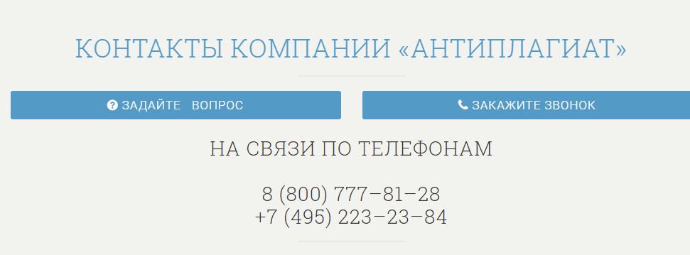 Сведения о компании Антиплагиат ру