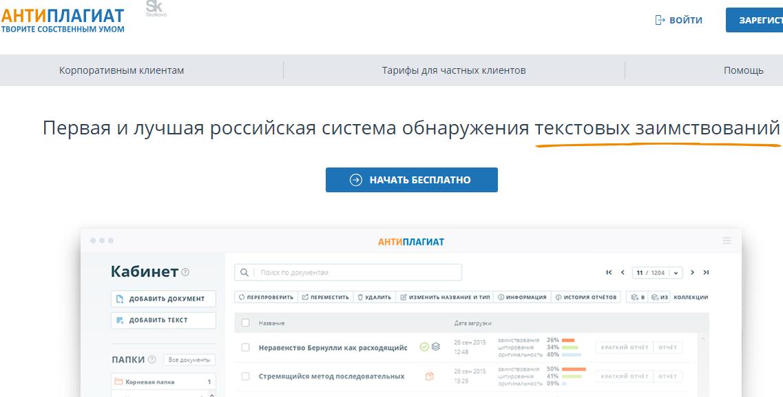 Официальный сайт Антиплагиат ру