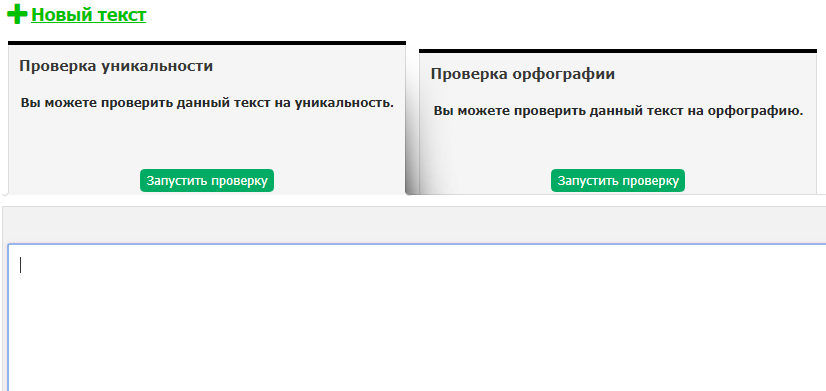 Сервис для проверки текста на уникальность