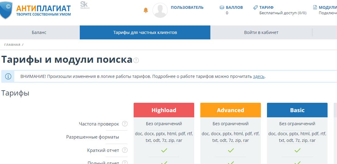 Тарифный план на сайте Антиплагиат ру