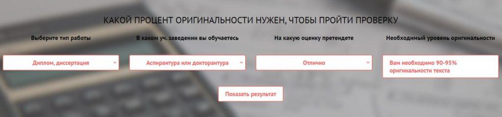 Выбор параметров при работе с Антиплагиат киллер