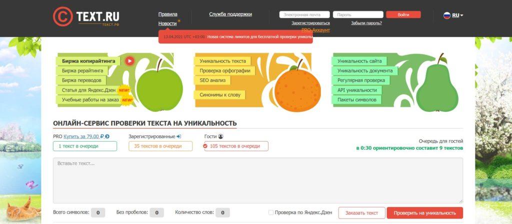 Text.ru - сервис проверки текстов бесплатно