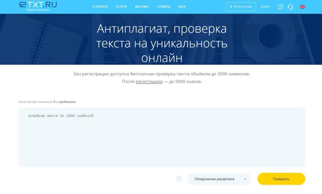 etxt - проверка текста на уникальность онлайн