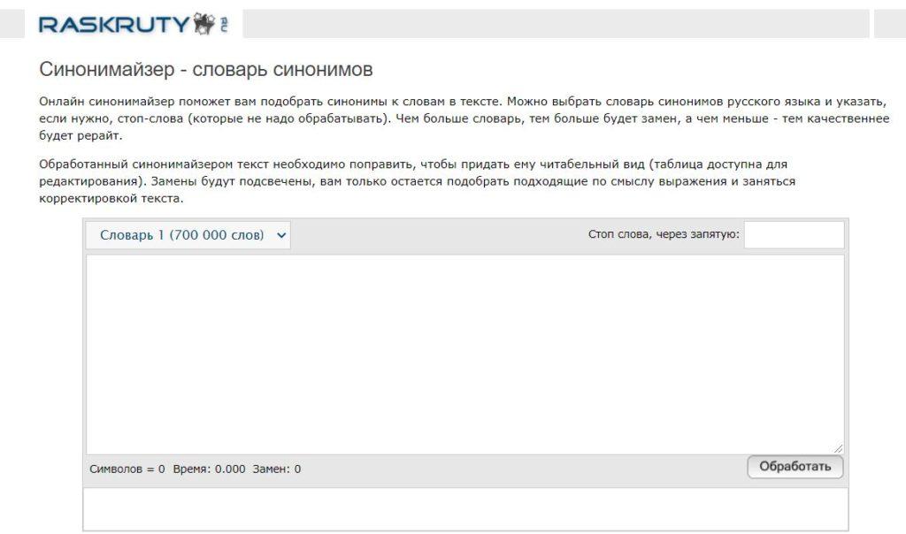 Синонимайзер - словарь синонимов