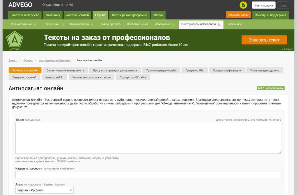 Advego - Антиплагиат онлайн