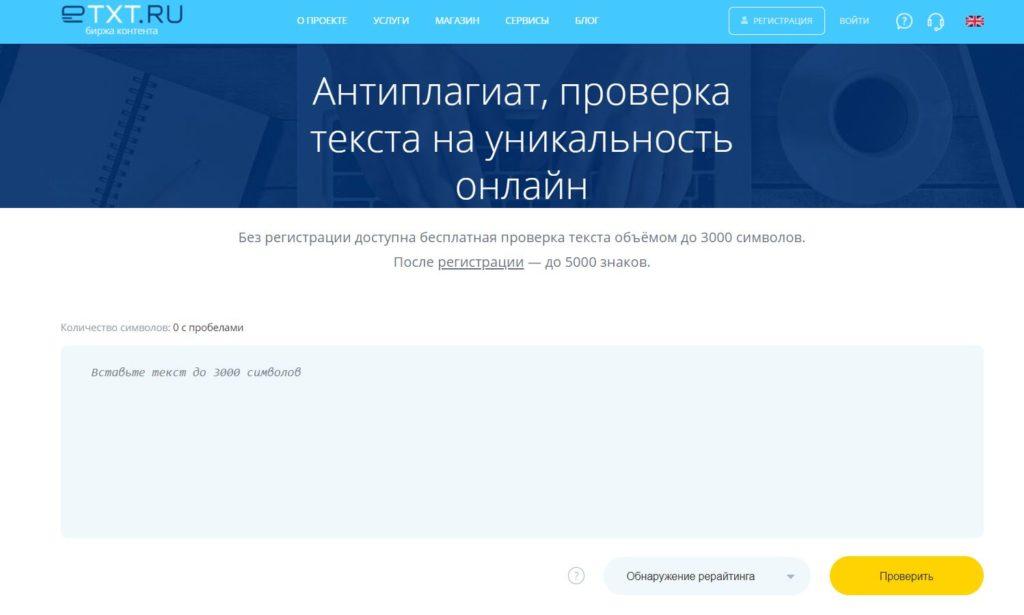 eTXT антиплагиат - проверка текста на уникальность онлайн