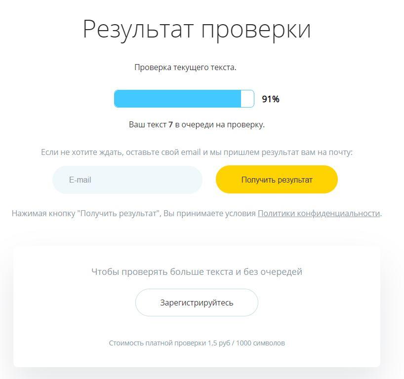 Выполнение проверки eTXT