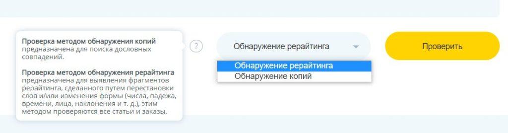 Методы проверки текстов