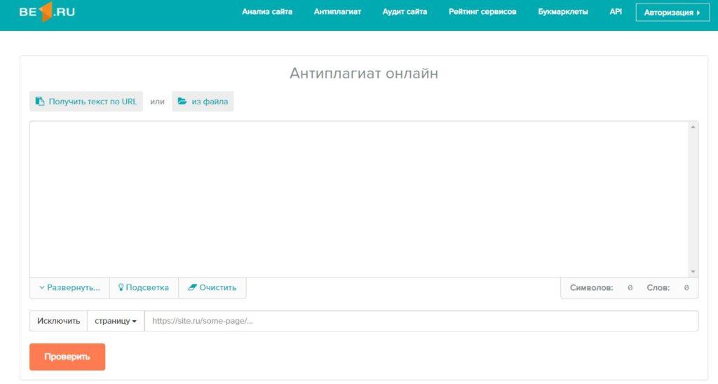 Be1.ru - антиплагиат онлайн