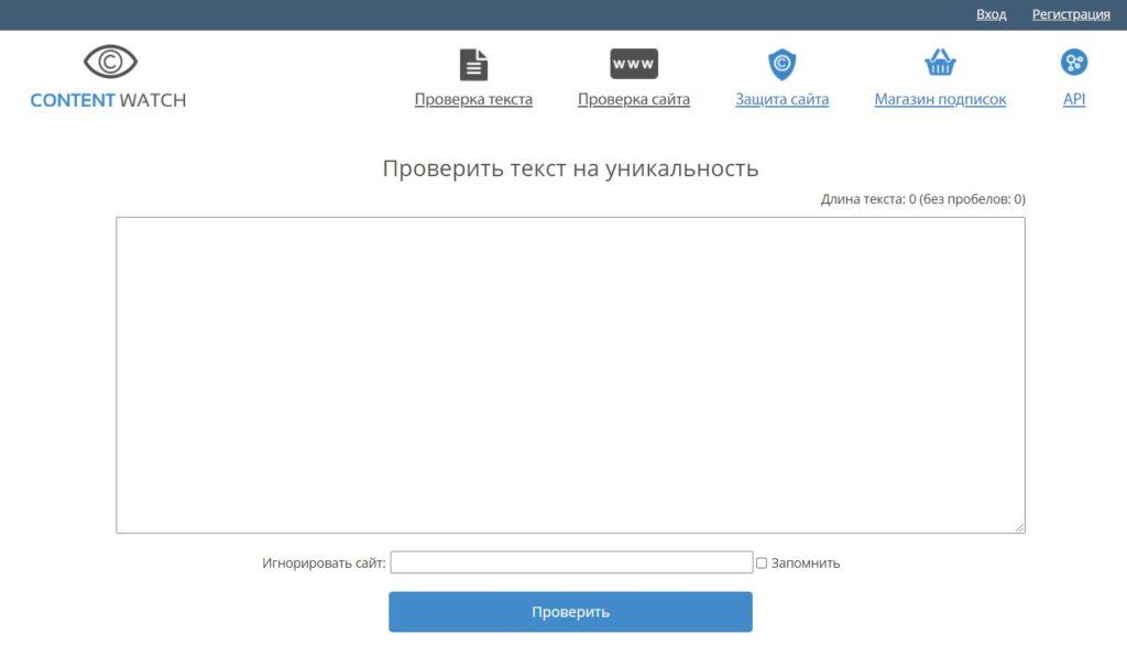 Content-watch.ru - антиплагиат без регистрации