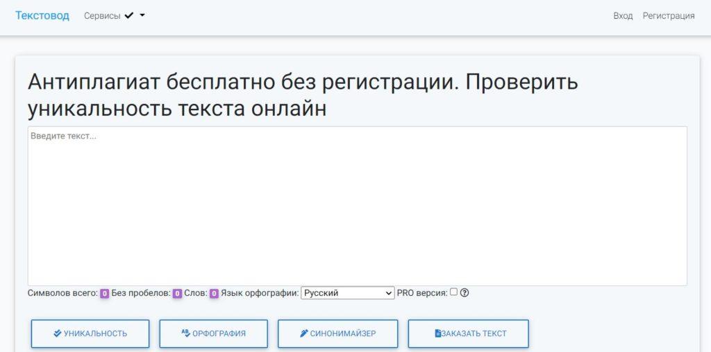 Текстовод - антиплагиат бесплатно без регистрации