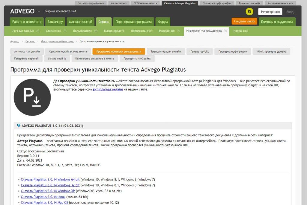 Advego - программа для проверки уникальности текста