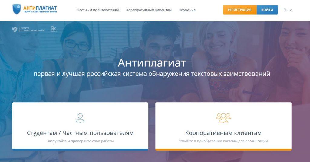 Антиплагиат.ру - система обнаружения текстовых заимствований