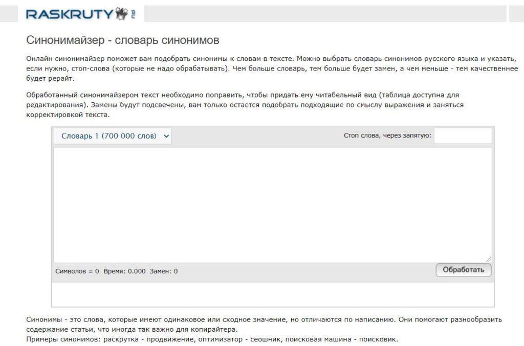 Синонимайзер Raskruty.ru
