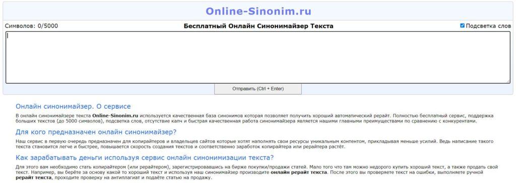 Синонимайзер Online Sinonim.ru
