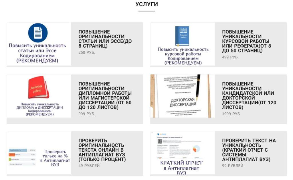 Анти антиплагиат - Услуги