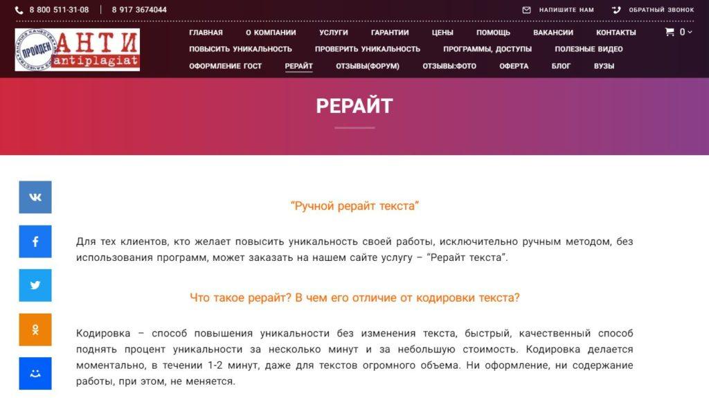 Анти антиплагиат - Рерайт