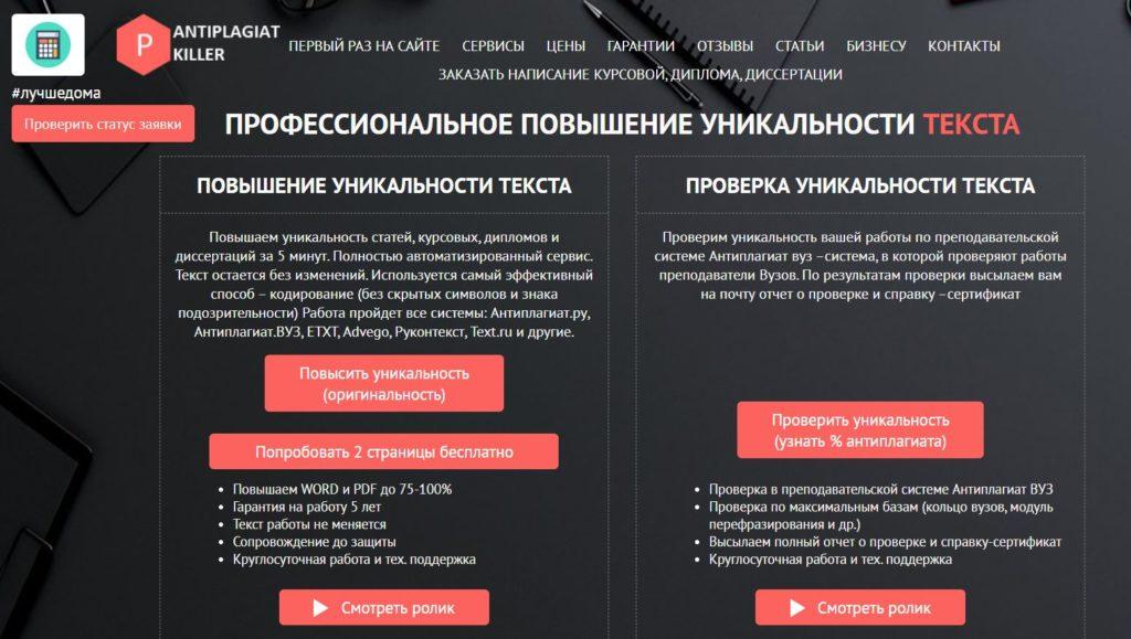 Антиплагиат киллер- профессиональное повышение уникальности текста