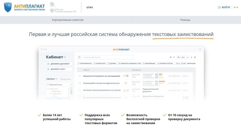 Антиплагиат Казанского федерального университета
