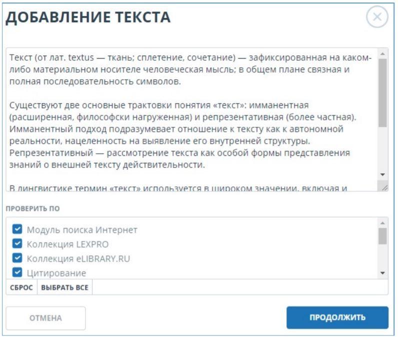 Добавление текста в Антиплагиат КФУ