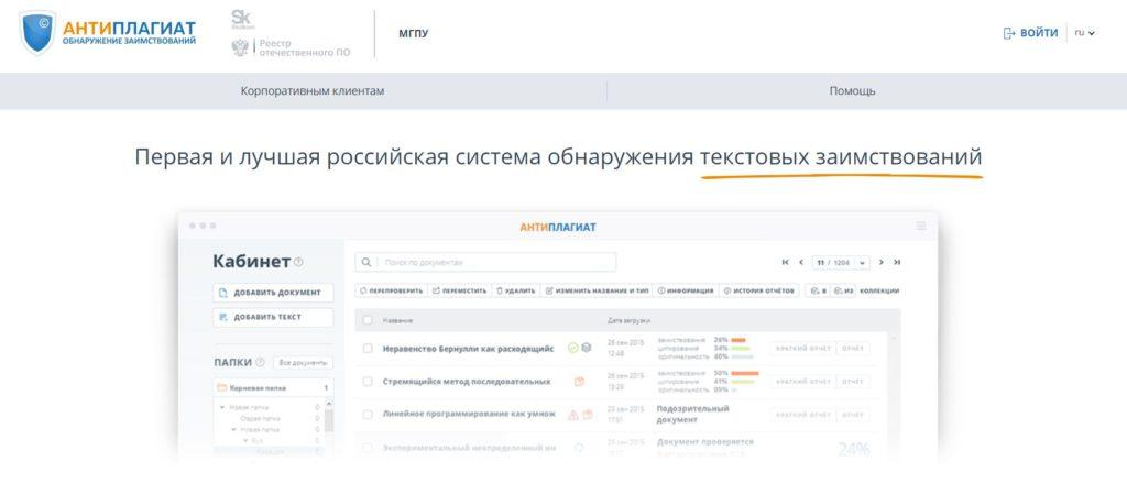 Антиплагиат Московского городского педагогического университета