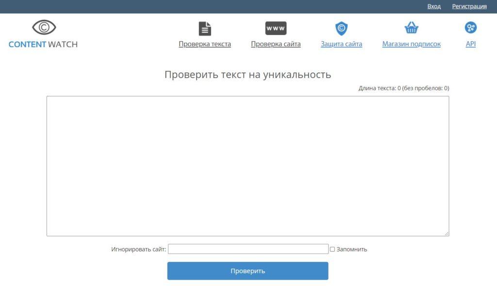 Антиплагиат онлайн Content-watch.ru