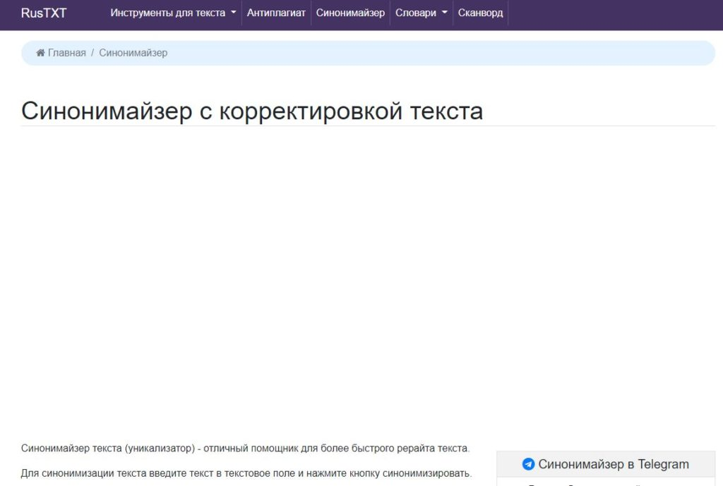 Перефразирование текста онлайн в RusTXT