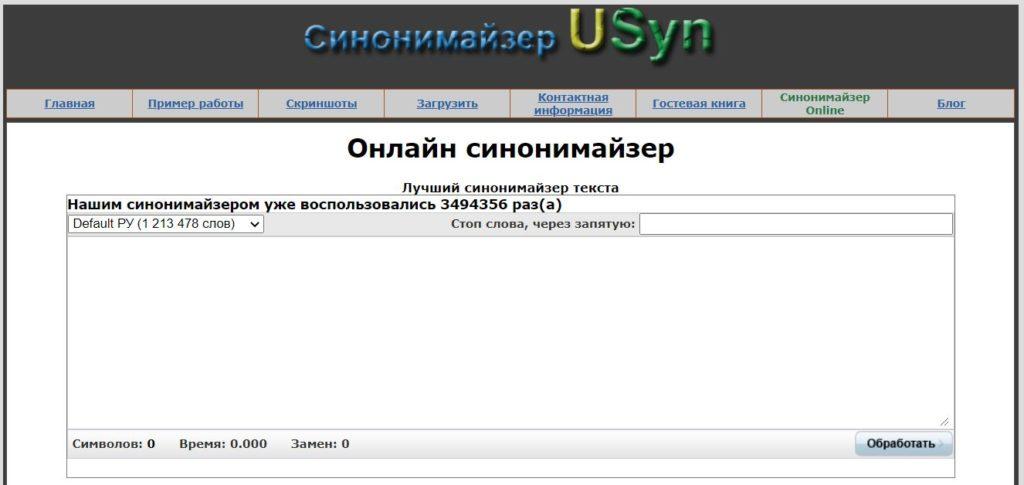 USyn - перефразирование текста онлайн для антиплагиата
