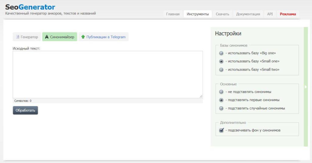 Синонимайзер от SeoGenerator - обработка текста онлайн
