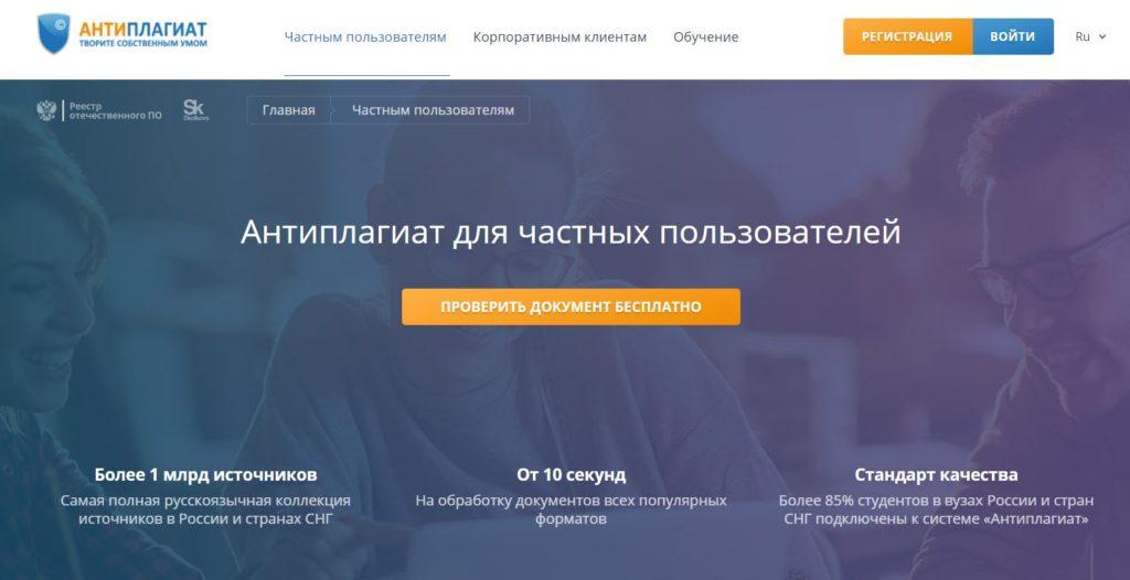 Проверить курсовую в системе Антиплагиат.ру