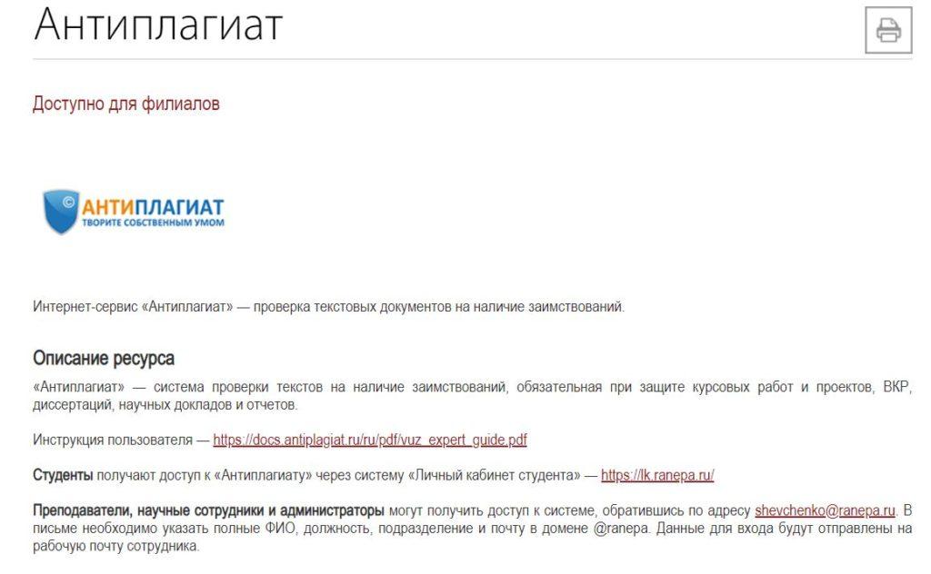 Антиплагиат Российской академии народного хозяйства и государственной службы
