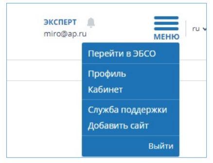 Антиплагиат - Меню