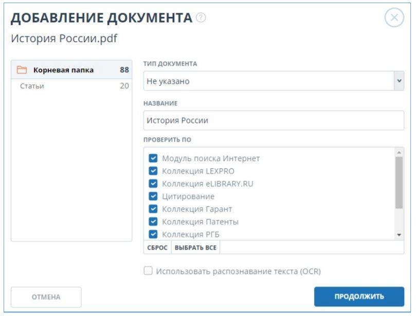 Добавление документа для проверки в антиплагиате