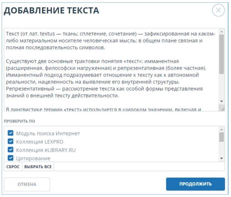 Добавление текста для проверки в антиплагиате