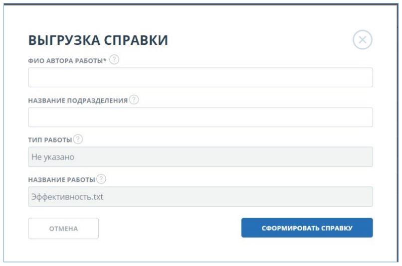Антиплагиат РАНХИГС - Выгрузка справки