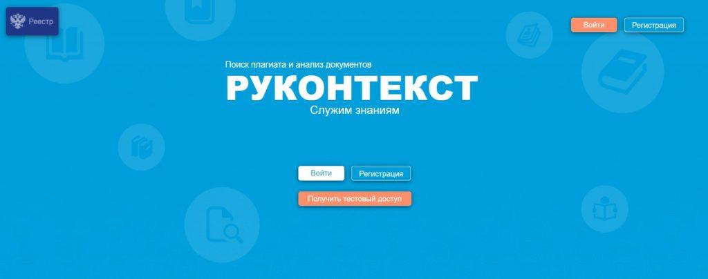 Руконтекст антиплагиат - поиск плагиата и анализ документов