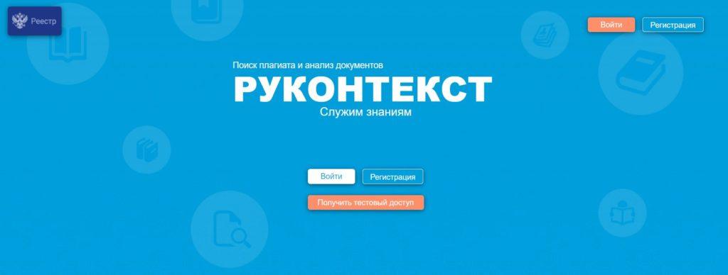 Руконтекст антиплагиат официальный сайт