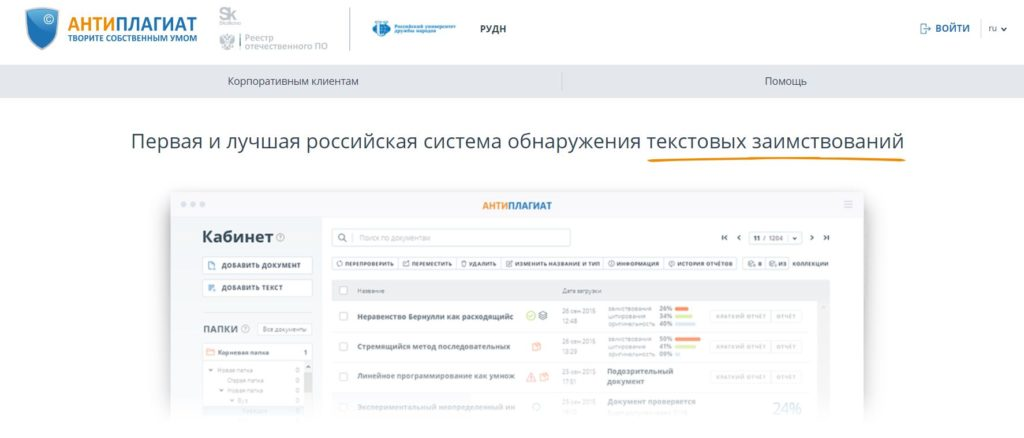 Антиплагиат РУДН - сервис проверки текстов