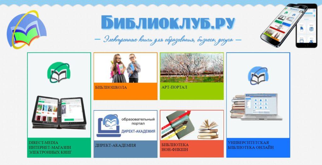 "ЭБС ""Университетская библиотека онлайн"""