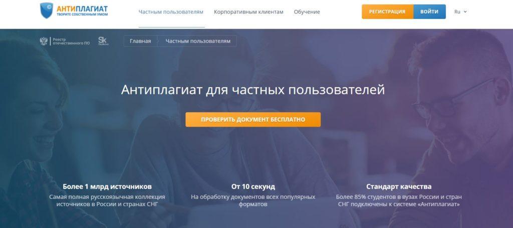 Антиплагиат для частных пользователей - проверка текстов онлайн