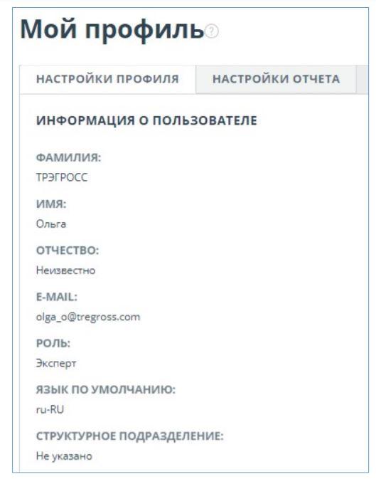 Антиплагиат ЮФУ - Профиль