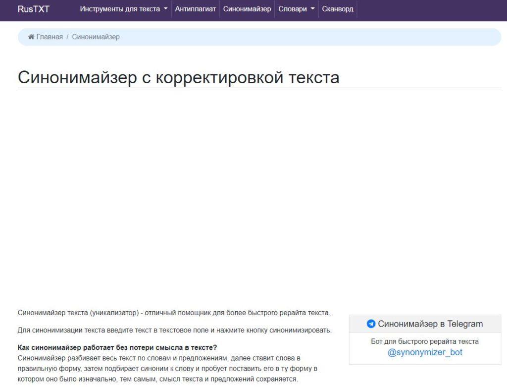 Синонимайзер RusTXT для переделки текста