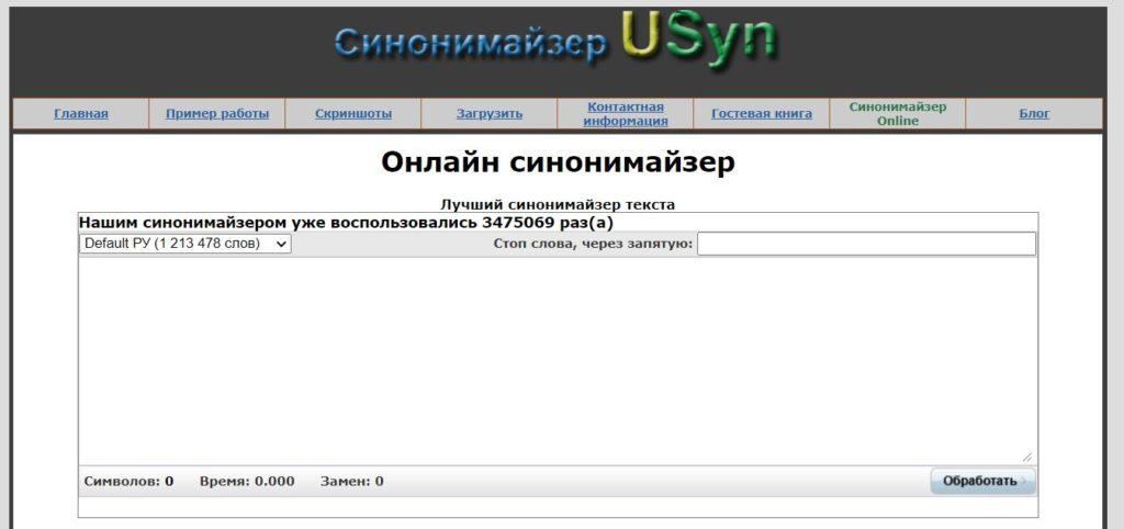 Синонимайзер USyn - переделка текста для антиплагиата